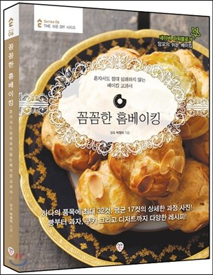 Meticulous home baking PDF