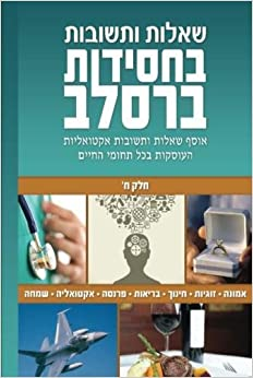 Breslov Responsa (Hebrew Volume 8)
