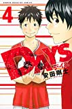 DAYS(4) (講談社コミックス)