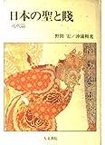 日本の聖と賎 (近代篇)