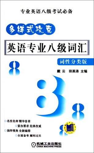 Vocabulary classfication - TEM 8 vocabulary - a must to TEM 8 (Chinese Edition)