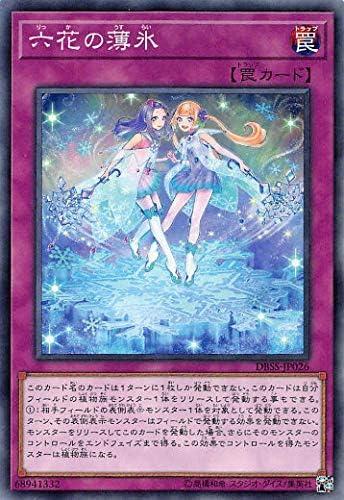 六花の薄氷 ノーマル 遊戯王 シークレット・スレイヤーズ dbss-jp026