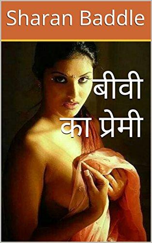 Read hindi sex stories