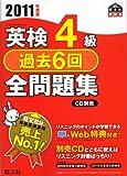 英検4級過去6回全問題集〈2011年度版〉 (旺文社英検書)