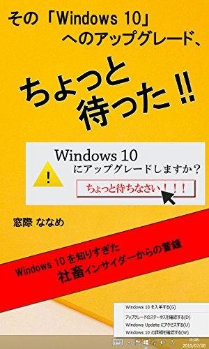 Please wait before you upgrade to Windows10 (Japanese Edition) Pdf