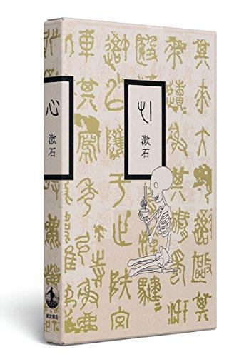 漱石 心 (祖父江慎ブックデザイン)