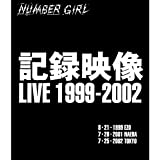 記録映像 LIVE 1999-2002 [Blu-ray]