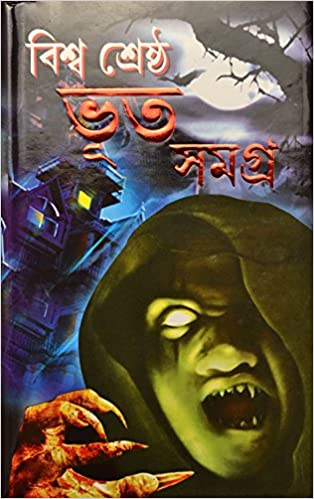 Buy Biswa Shrastha Bhoot Samagra Book Online at Low Prices