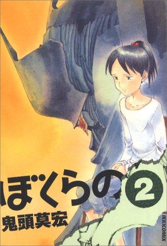 ぼくらの 2 (IKKI COMIX)