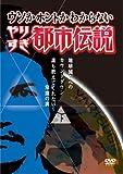 Variety - Uso Ka Honto Ka Wakaranai Yarisugi Toshi Densetsu Chikyuu Metsubou Made No Countdown Part 2 Of 2 [Japan DVD] YRBN-90490