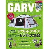 GARVY 2018年4月号 小さい表紙画像