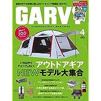 GARVY 表紙画像