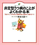 非定型うつ病のことがよくわかる本 (健康ライブラリーイラスト版)