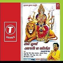 Nav Durga Aarti '& Kirtan by H. Soni Pumpum