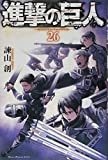 Attack on Titan Vol.26