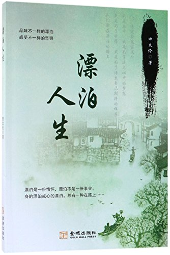 Floating Life (Chinese Edition)