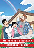My Brother's Husband, Volume 2 (Pantheon Graphic Novels)