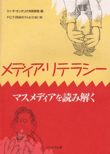 Media riterashī. Ontarioshū.; Shimin No Terebi No Kai.