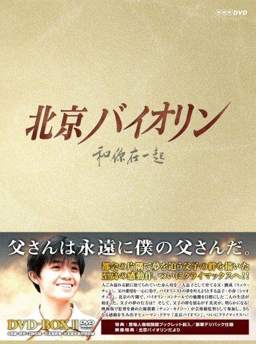 北京バイオリン DVD-BOX2 B000S0LD12