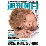 週刊朝日 2019年 7/5号