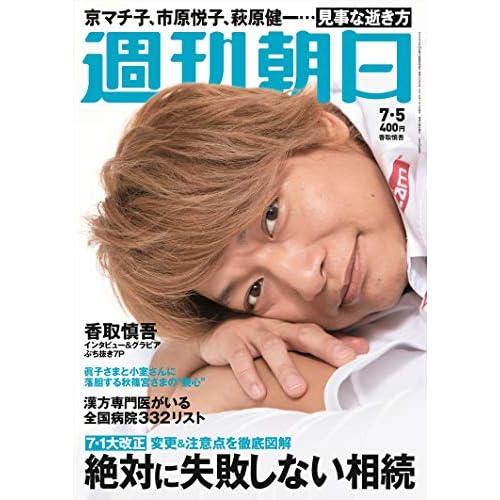 週刊朝日 2019年 7/5号 表紙画像