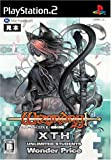 Wizardry X 2: Mugen no Gakuto (Wonder Price) [Japan Import]