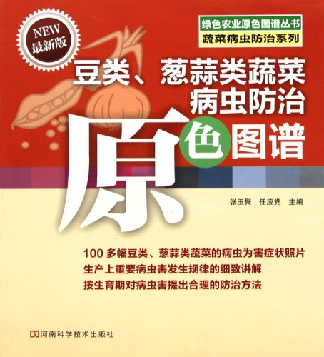 Legume,Onion and Garlic Vegetables Pest Control Chromatogram-the Latest Version (Chinese Edition)