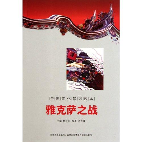 Yaksa War (Chinese Edition)