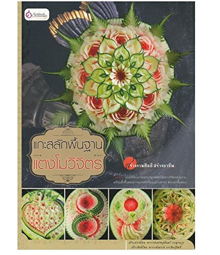 Basic Watermelon Thai Carving Book Fruit Training Beautiful Pattern Vegetable Food Fresh