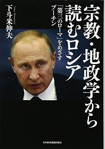 宗教・地政学から読むロシア 「第三のローマ」をめざすプーチン