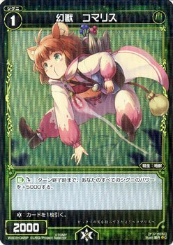 WX03-045P [C] : 幻獣 コマリスの商品画像