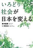 いろどり社会が日本を変える (一般書)