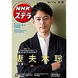 NHK ステラ 2021年 8/6・8/13 合併号