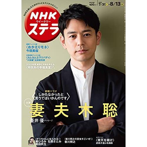 NHK ステラ 2021年 8/6・8/13 合併号 表紙画像