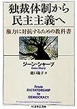 独裁体制から民主主義へ―権力に対抗するための教科書 (ちくま学芸文庫)