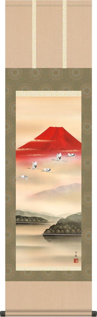 富士山水画 掛軸-赤富士飛翔/熊谷千風(尺三)1MB3-029 床の間 和室 オシャレ モダン 高級 表装 日本製 インテリア 壁飾り 格安 B07CKMKB5P