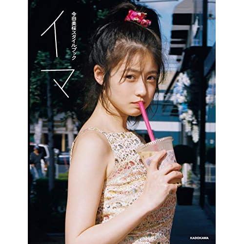 今田美桜 イマ 表紙画像