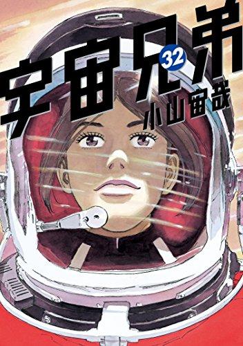 宇宙兄弟(32) (モーニングコミックス)
