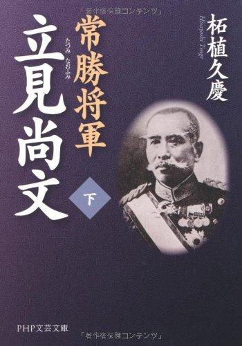 常勝将軍 立見尚文(たつみなおふみ)(下) (PHP文芸文庫)