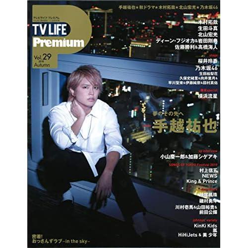 TV LIFE Premium 表紙画像