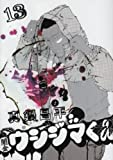 闇金ウシジマくん 13 (ビッグコミックス)