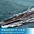 KNL® Trumpeter 1/700 was Eisenhower White aircraft carrier CVN-69 1978 05753