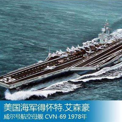 KNL® Trumpeter 1/700 was Eisenhower White aircraft carrier CVN-69 1978 05753