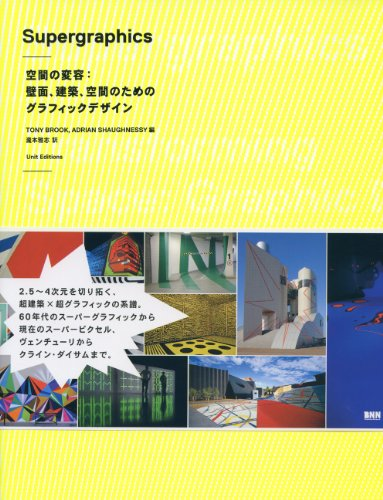 Supergraphics - Transforming Space: Graphic Design for Walls, Buildings & Spaces (Japanese Edition)