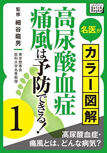 名医がカラー図解! 高尿酸血症・痛風は予防できる! (1) 高尿酸血症・痛風とは、どんな病気? (impress QuickBooks)