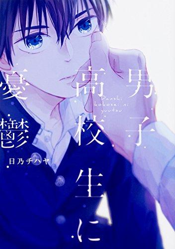 男子高校生に憂鬱 (B's-LOVEY COMICS)