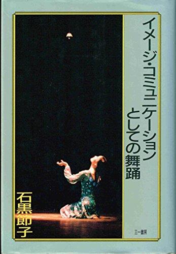 イメージ・コミュニケーションとしての舞踊