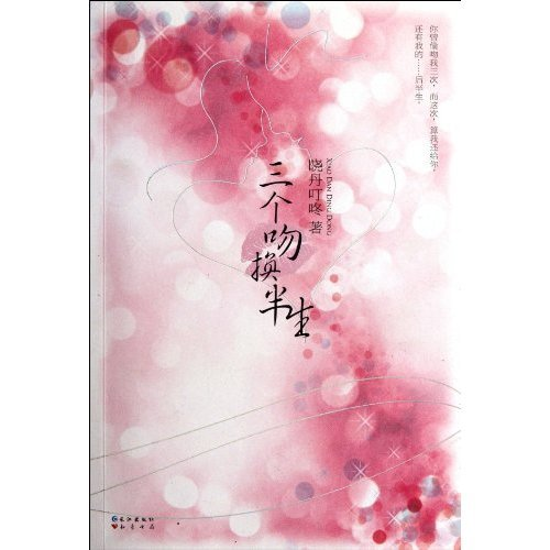 Download Three and A Half Kiss Can Change the Whole Life (Chinese Edition) ebook