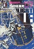 MOONLIGHT MILE 7 (ビッグコミックス)