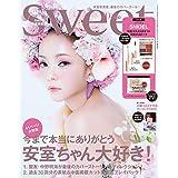 Sweet スウィート 2018年10月号 スナイデル 秋色コスメセット&クリアポーチ